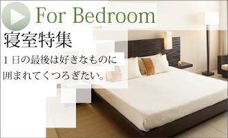 ベッド特集 寝室の雰囲気を決める大きな要素。人生の半分を過ごす家具だからしっかりこだわりたい!シンプルモダンデザインのベッド