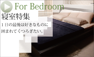 ベッド特集 寝室の雰囲気を決める大きな要素。人生の半分を過ごす家具だからしっかりこだわりたい!シックなモダンデザインのベッド