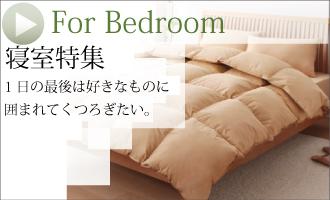 ベッド特集 寝室の雰囲気を決める大きな要素。人生の半分を過ごす家具だからしっかりこだわりたい!優しい雰囲気のナチュラルデザイン