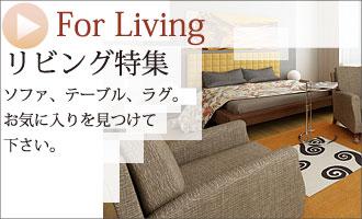 リビング特集 おしゃれなソファ、テーブル、ラグ、お気に入りを見つけて下さい。
