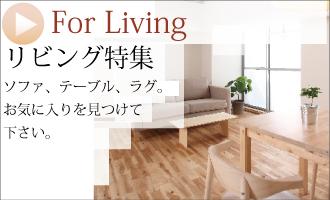 リビング特集 ナチュラル系のテーブル、ソファ、椅子など優しい素材感のある自然派暮らし