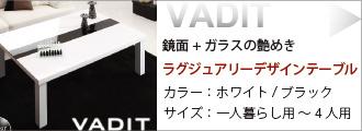 VADIT ラグジュアリーデザインテーブル 鏡面仕上とガラスの艶めき