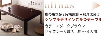 olinas シンプルデザインこたつテーブル 脚の高さが調節できる和洋どちらも似合う