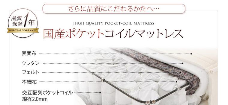 ~さらに品質にこだわる方へ・・・~硬さ7・国産ポケットコイルマットレスをご用意/アイボリー【1年間保証】 ポケットコイルマットレスの寝心地はもちろん、品質にこだわりたい方にお勧めです。技術にこだわって一つ一つ丁寧につくられたマットレスは、老舗メーカーの技術と品質の高さを感じていただけます。