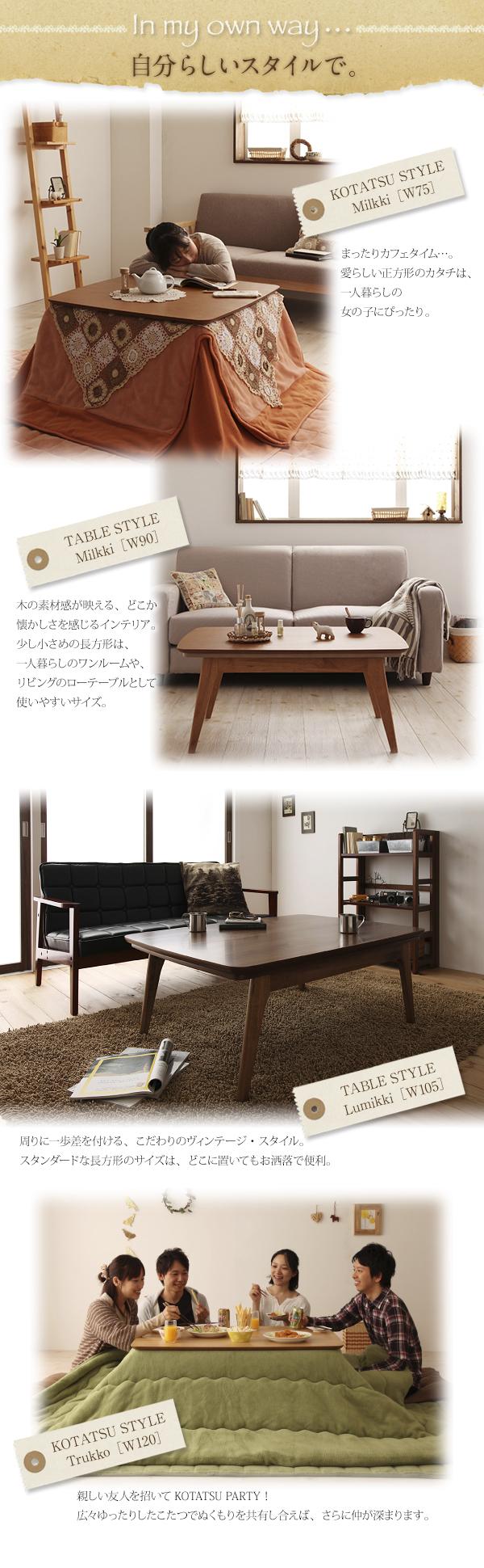 ◆KOTATSU STYLEコタツスタイル・・・Milkki【W75】 まったりカフェタイム・・・。愛らしい正方形のカタチは、一人暮らしの女の子にぴったり。