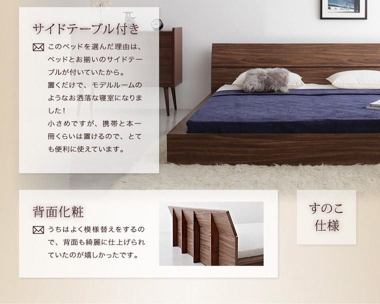 サイドテーブル付き このベッドを選んだ理由は、ベッドとお揃いのサイドテーブルが付いていたから。置くだけで、モデルルームのようなおしゃれな寝室になりました!小さめですが、形態と本一冊くらいは置けるので、とても便利です。