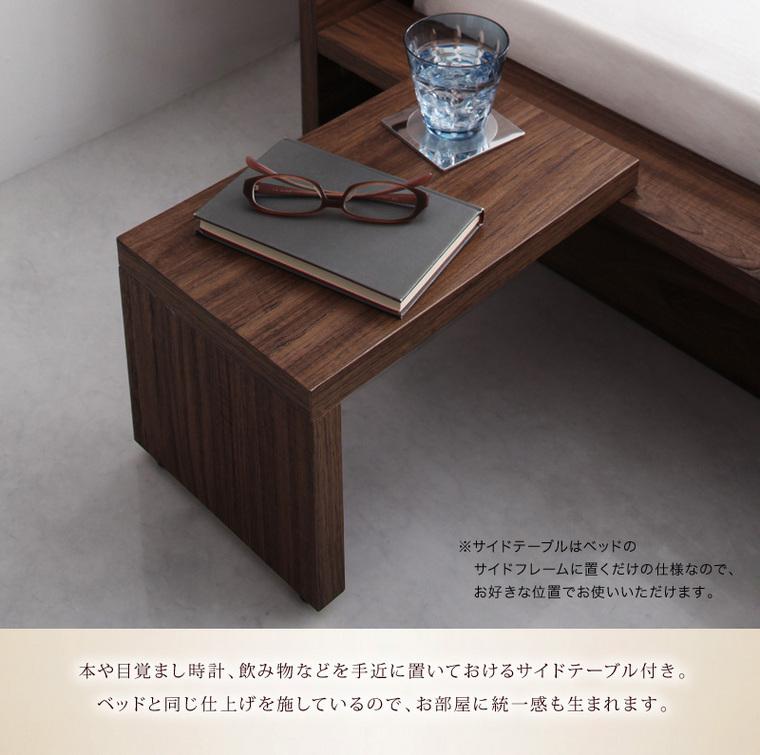 本や目覚まし時計、飲み物などを手近に置いておけるサイドテーブル付き。ベッドと同じ仕上げを施しているので、お部屋に統一感も生まれます。※サイドテーブルはベッドのサイドフレームに置くだけの仕様なので、お好きな位置でお使いいただけます。
