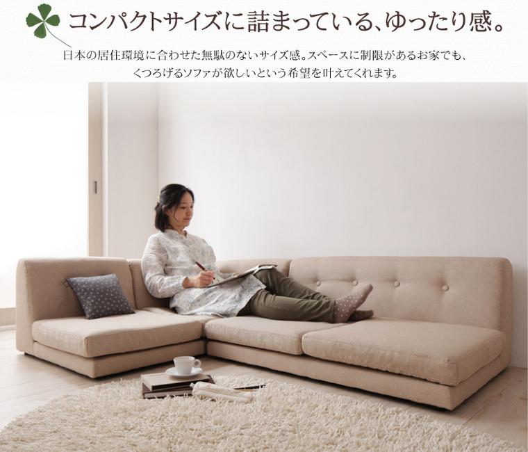 コンパクトなのにゆったり。日本の居住環境に合わせた無駄の無いサイズ感。高さ、肘掛など、シンプルに排除し、スペースに制限のあるお家でも、くつろげるソファが欲しいという希望を叶えます。