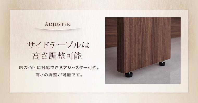 床の凸凹に対応できるアジャスター付き。高さの調整が可能です。