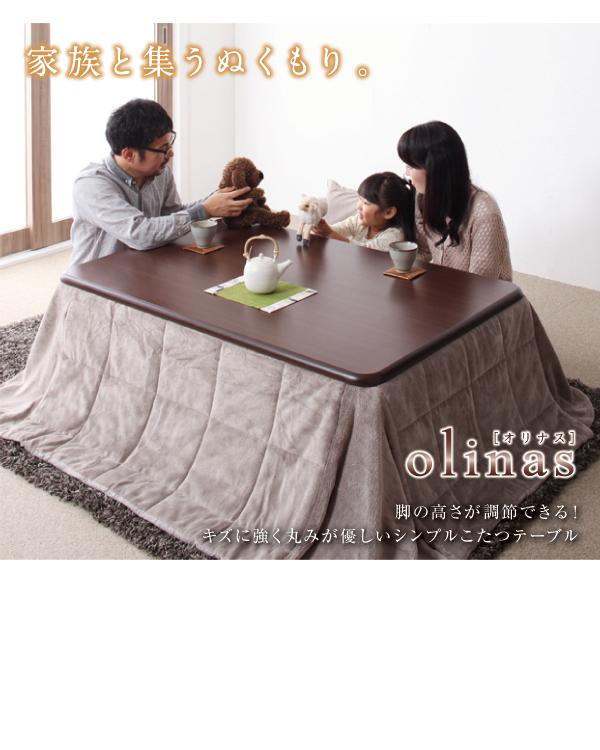 家族と集うぬくもり。脚の高さが調節できる!足が楽々。キズに強く丸みが優しいシンプルこたつテーブル オリナス